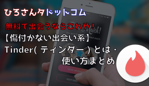 【マッチングアプリ】Tinder(ティンダー)とは・使い方まとめ|ママ活・パパ活にも使えます。
