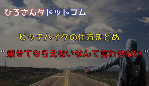 """【ヒッチハイクの方法まとめ】 """"乗せてもらえないなんて言わせない"""""""