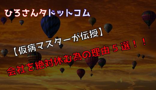 【仮病マスターが伝授】会社を絶対休む為の理由5選!!