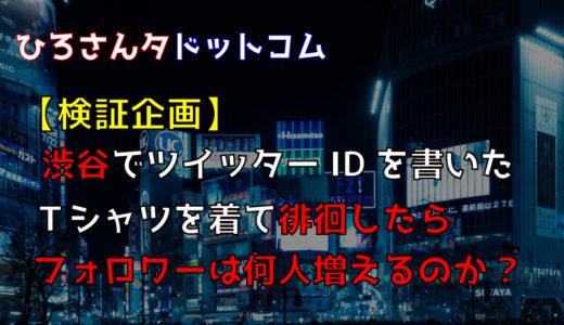 【検証】渋谷をツイッターIDを書いたTシャツを着て徘徊したらフォロワーは何人増えるのか?