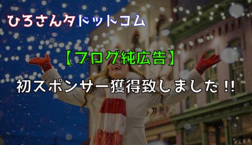【ブログ純広告】初スポンサー獲得致しました!!