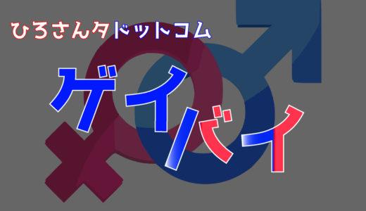 バイセクシャル・ゲイの意味・違いは?【ゲイ・ウリ専(ウリセン)用語】