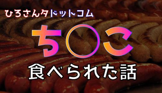 【ウリ専】ゲイにち◯こ食べられた話
