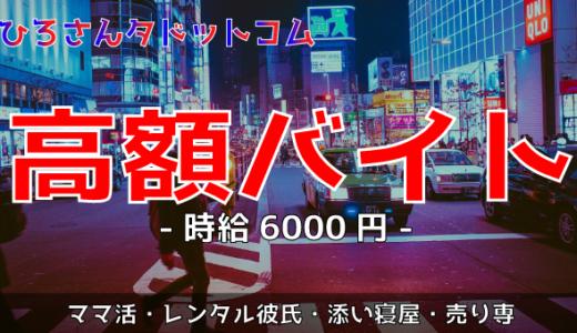 夜の高額バイト…時給6000円くらいの仕事ありませんか?
