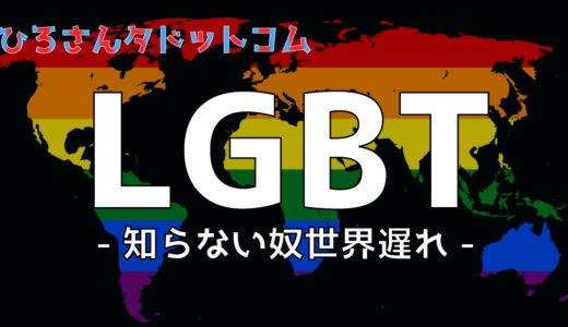 LGBT・GLBTの意味&由来とは?  | ゲイ・レズ・バイ・トランスのジェンダー史