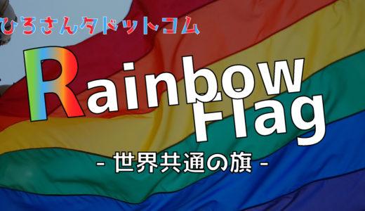 レインボーフラッグの意味とは-ゲイ・レズ・同性愛者のシンボル-