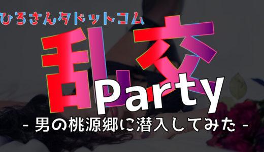 【潜入】乱行…乱交パーティー!詐欺?!料金、入会方法、違法性に迫る!