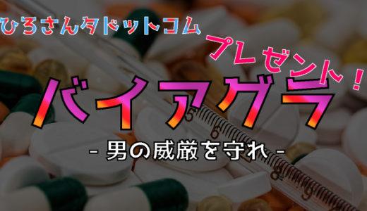 【大阪堂(オオサカドウ)】バイアグラの購入サイト教えます。
