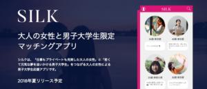【事前登録のやり方】ママ活アプリSILK(シルク)のページへアクセス