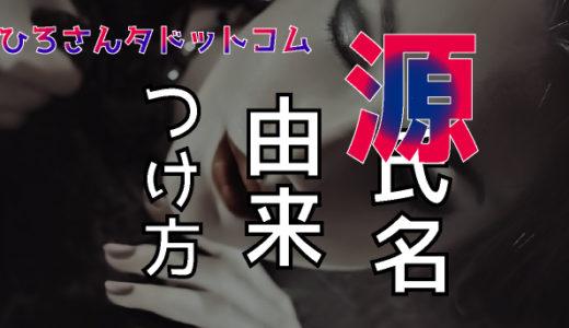 【解説】源氏名の付け方教えます!由来・起源も解説!