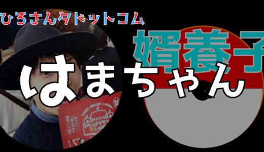 【ブログスポンサー】2人目、はまちゃんゲットだぜ!!