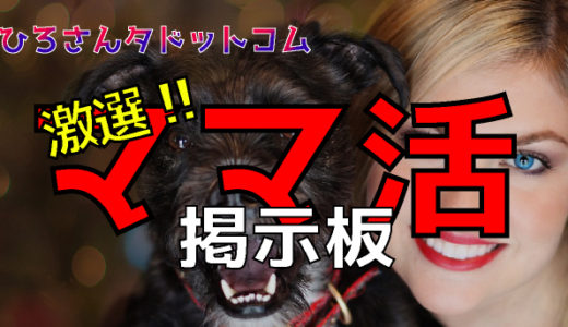 【保存版】ママ活アプリ&サイト&掲示板を完全紹介!◯◯が必須!!