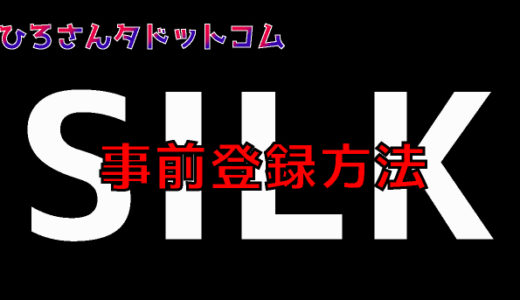 【ママ活】マッチングアプリ『SILK(シルク)』事前登録方法
