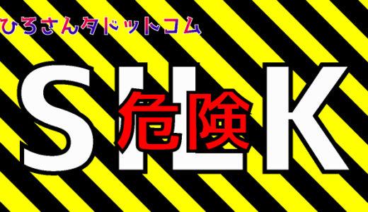 ママ活マッチングアプリ『SILK(シルク)』の危険性。サイトより安全なの!?