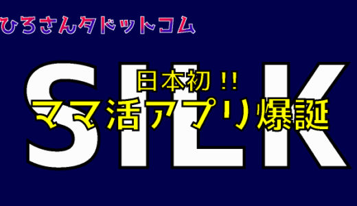 新しい日本初のママ活アプリ「SILK(シルク)」がリリースを発表