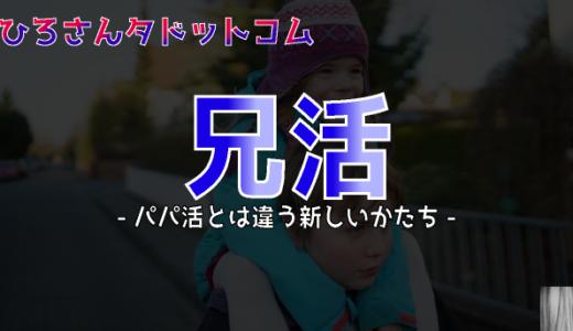 兄活(アニカツ)とは?募集方法・料金・アプリを紹介!!『にぃにが欲しい!』