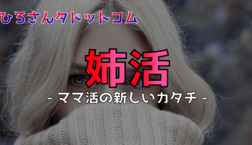 姉活とは!? | 料金相場・アプリ・サイトまとめ