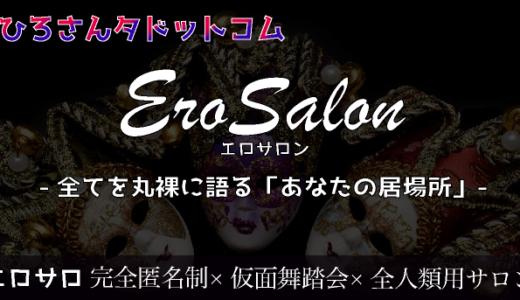 【完全匿名制】エロサロン始動します!SEOではなくSEXについて語る場所