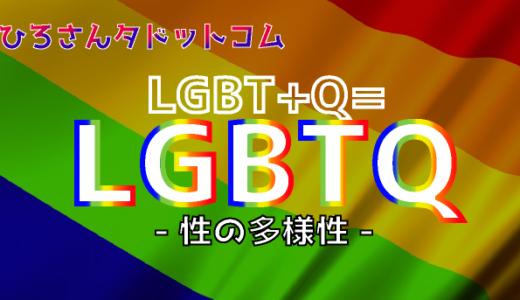 LGBTQの意味『クエッショニング』『クィア』とは