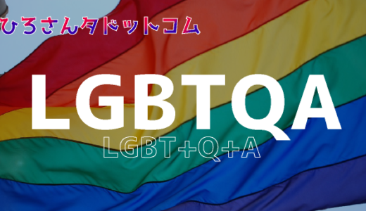 LGBTQAの意味とは?アセクシャル(無性愛)も性別です。