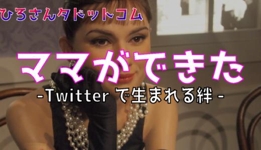 【ママ活・姉活体験談】Twitterで1万円を支援してくれるパトロンが現れた話