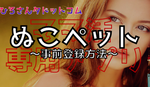 ママ活専用アプリ『ぬこペット』のリリースが決定!!事前登録方法まとめ