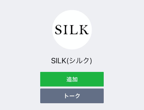 SILKでline登録