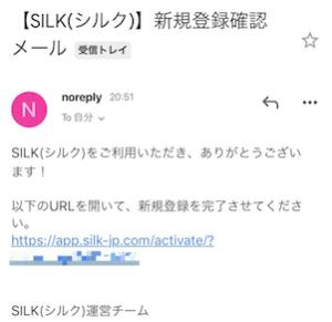 SILKでメール認証