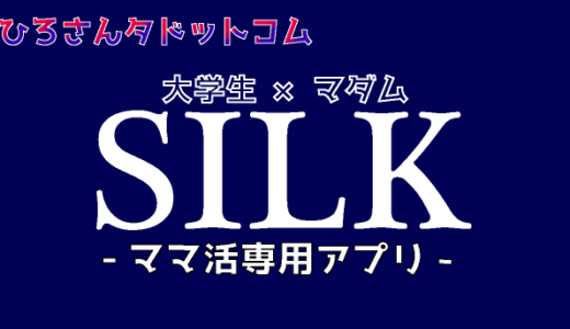 SILK(シルク)-ママ活専用アプリでの出会い方・料金・評判まとめ-