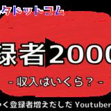 youtube登録者2000人収益