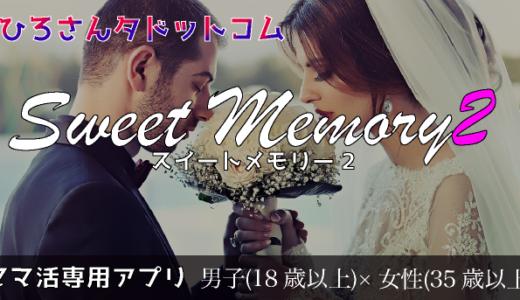 スイートメモリー2(Sweet Memory2)-ママ活&恋活アプリの出会い方・料金・評判まとめ-