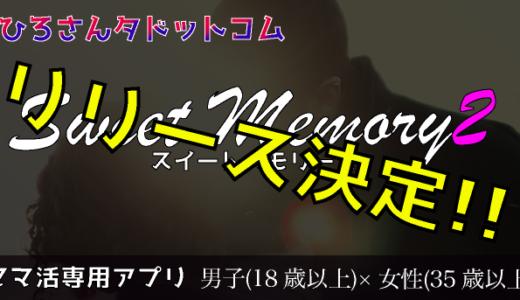 【ママ活ブーム!!】ママ活アプリ「スイートメモリー2」今秋リリース決定!!!事前登録方法まとめ