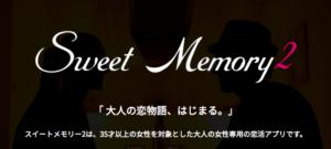 熟女専用アプリとなったスイートメモリー2