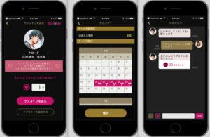 ママ活アプリSweet Memory2(スイートメモリー2)の魅力