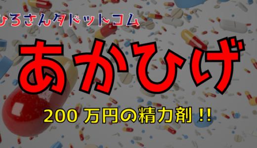 あかひげ薬局で200万円の精力剤を買おう!!口コミ・店舗一覧まとめ