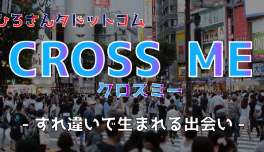 クロスミー(CROSS ME)すれ違った相手とマッチングする恋活アプリ!!使い方・料金まとめ