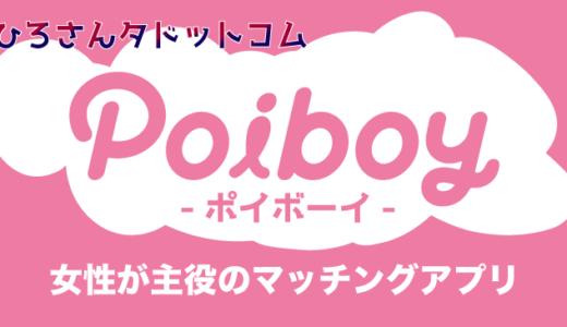 ポイボーイ(Poiboy)女の子に捨てられる!?やばい!マッチングアプリとは!?料金・使い方・評価まとめ