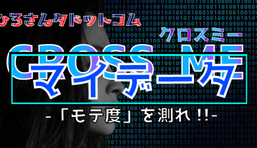自分のモテ度は「マイデータ」でチェックしろ!|CROSS ME(クロスミー)