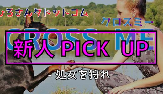 新人PICK UP(ピックアップ)機能!マッチングしたいなら初心者を狩るべし!|CROSS ME(クロスミー)