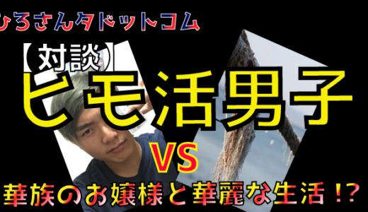 【ヒモ体験談】ヒモ男にインタビュー!ヒモ生活の全貌大公開!!