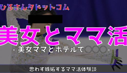 【体験談】羽生結弦似のママ活男子にママ活の闇を聞いてみたFrom Twitter