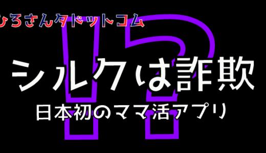 【詐欺!?】ママ活アプリ「SILK(シルク)」はまだリリースされないのか!?