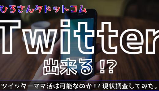 【分析】ツイッター#ママ活は成功するの!?