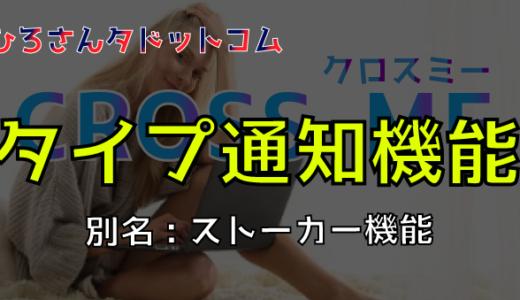 CROSS ME(クロスミー)友達紹介でゲット!無料拡張「タイプ通知機能」!