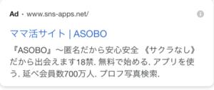 ママ活アプリASOBO