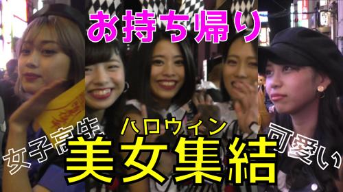大阪ハロウィン来てる女、ナンパ待ちかお持ち帰り目的説。渋谷ハロウィンじゃなくあえての道頓堀!!美女に告白します!