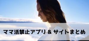 ママ活が出来ないアプリ&サイトまとめ【ママ活禁止アプリ】