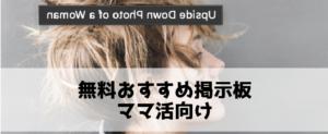 ママ活掲示板サイトのオススメはどれ?【無料掲示板サイト2選】