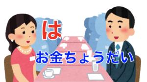 アプリママ活は、婚活パーティー(彼氏を作る場所)で、「お金払ってくれたらデートしてやるよ!」と言っているようなもの。