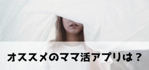 おすすめママ活専用アプリ・サイト・掲示板【必須無料アプリ】